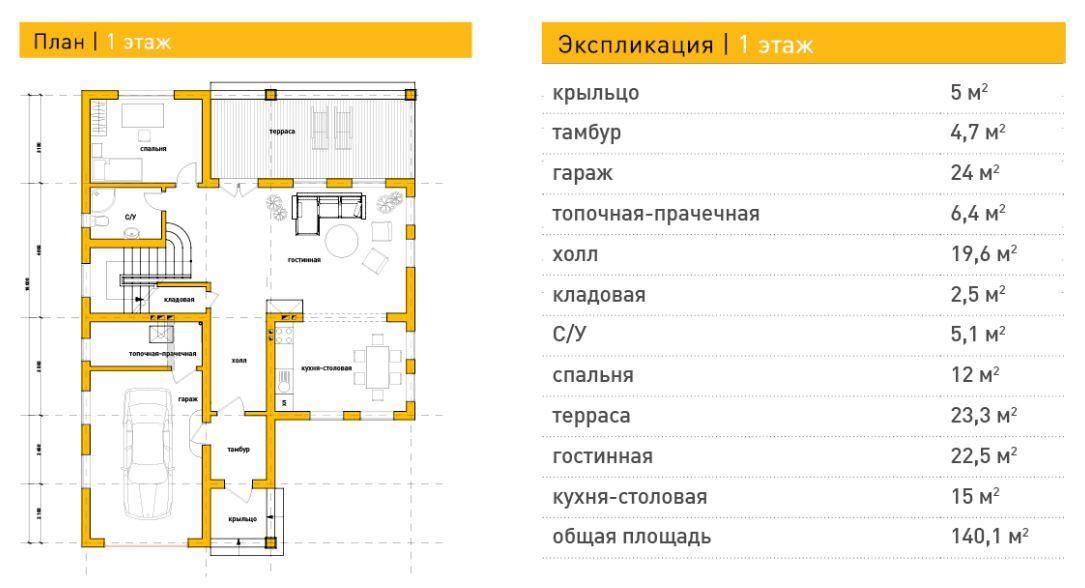 План дома: