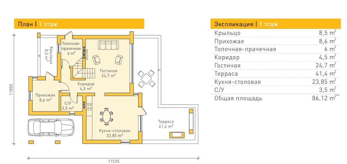 Дессау — 1 этаж