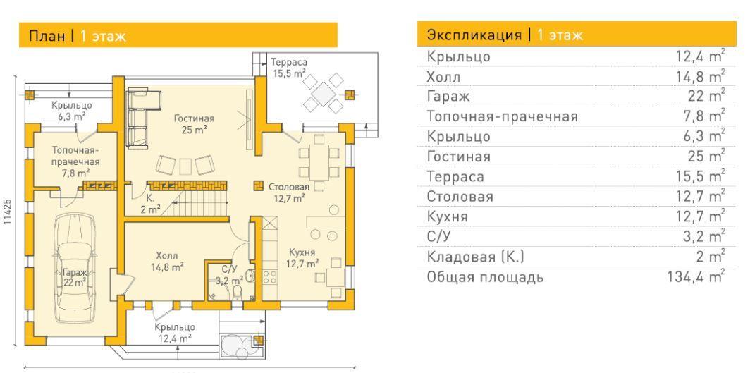 Кёльн — 1 этаж