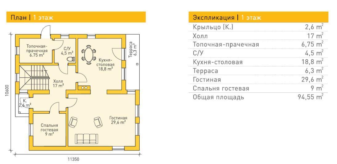 Марбург — 1 этаж
