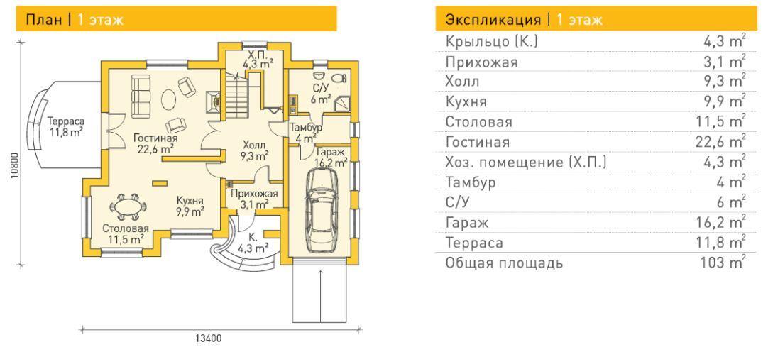 Оберхоф — 1 этаж