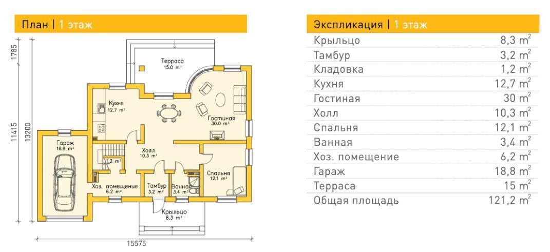 Штендаль — 1 этаж