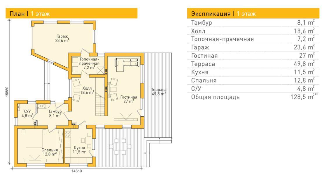 Эссен — 1 этаж